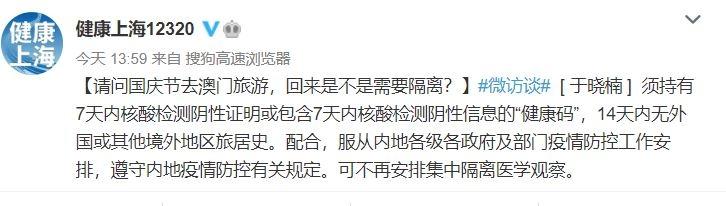 上海:无出国史且核酸阴性者 赴澳门旅游回来不安排集中隔离