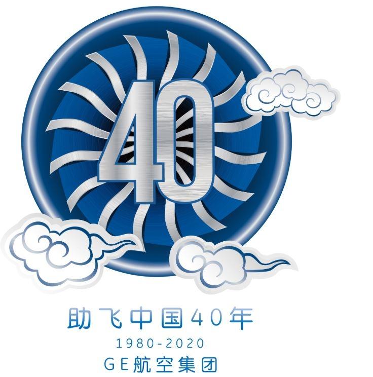 推动蓝天梦想 助飞中国民航 GE航空集团庆祝与中国民航业同行四十周年