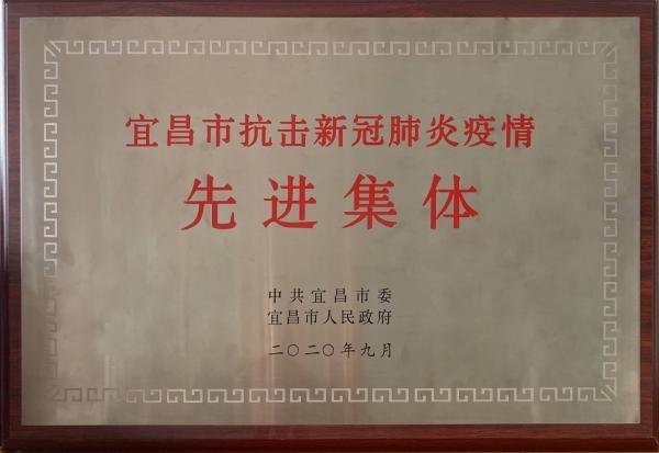 """宜昌三峡机场获""""宜昌市抗击新冠肺炎疫情先进集体""""称号"""
