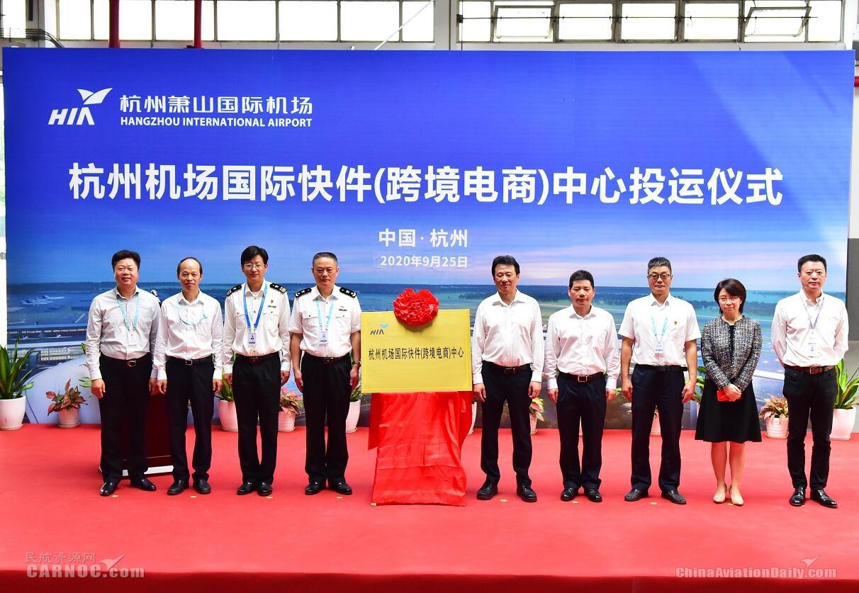 杭州机场新国际快件(跨境电商)中心全面投运