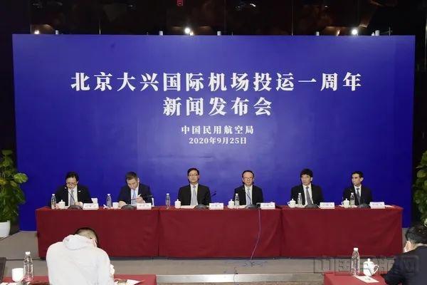 一年成绩如何?北京大兴机场举行投运一周年新闻发布会