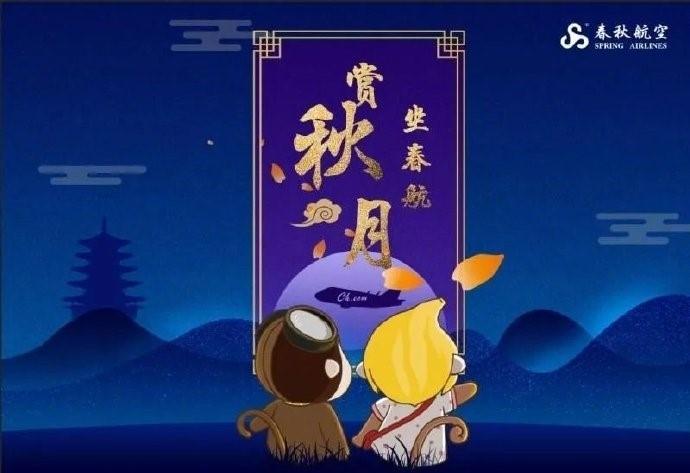 中秋夜遇上国庆节,春秋航空邀您万米高空赏明月
