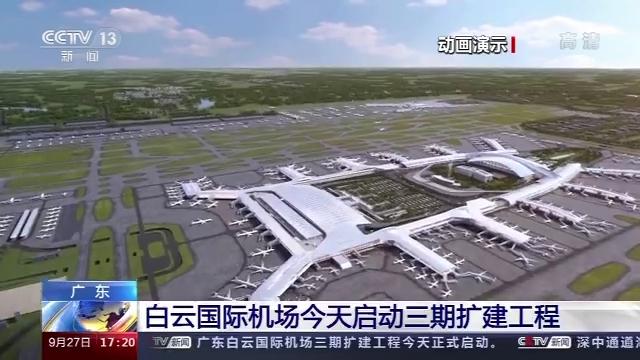 厉害了!这个地区将于2025年建成世界级机场群