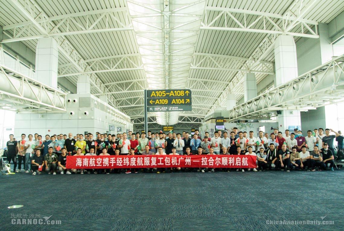 海南航空广州直飞拉合尔 中巴复工包机顺利启航