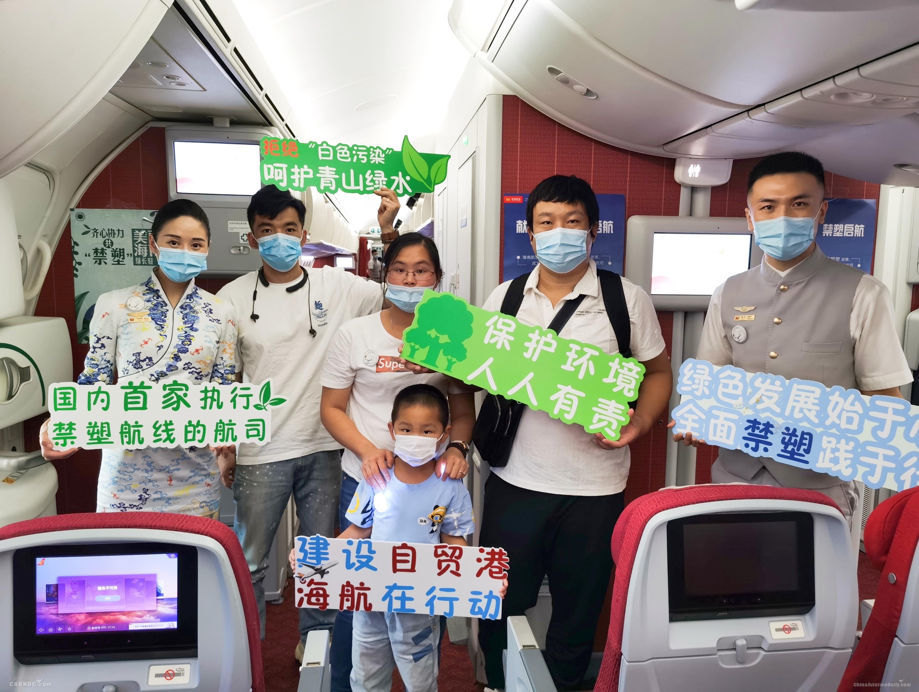 HU7281海口=北京航班上开展禁塑主题活动