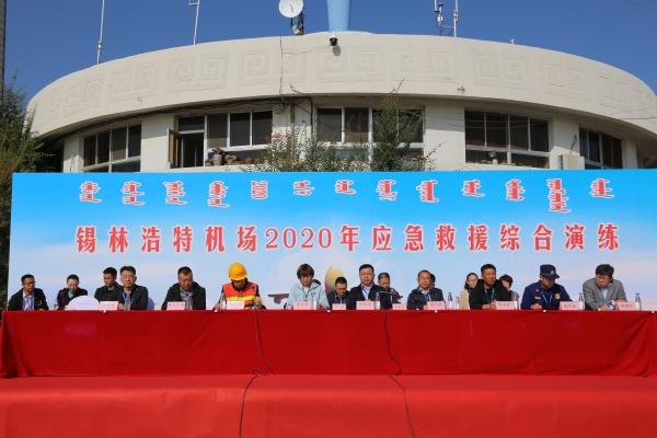 锡林浩特机场开展2020年度应急救援综合演练