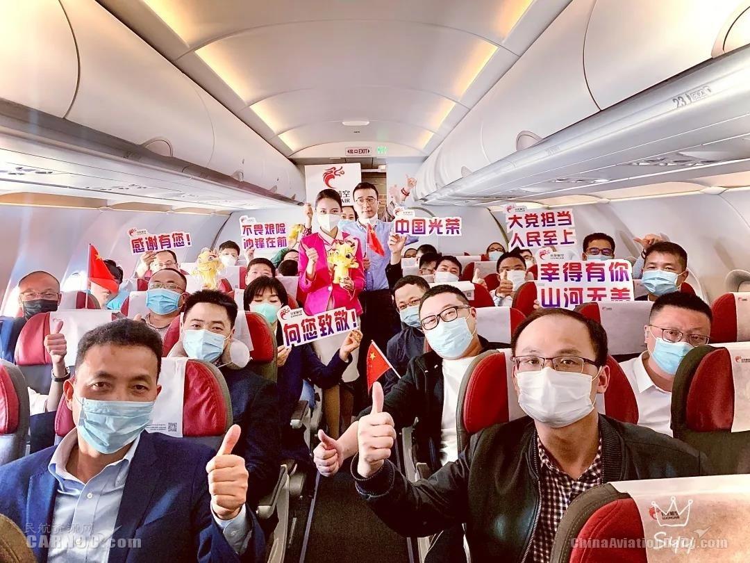 """长龙航空""""翎龙""""示范组获""""抗击新冠疫情全国三八红旗集体""""荣誉称号"""
