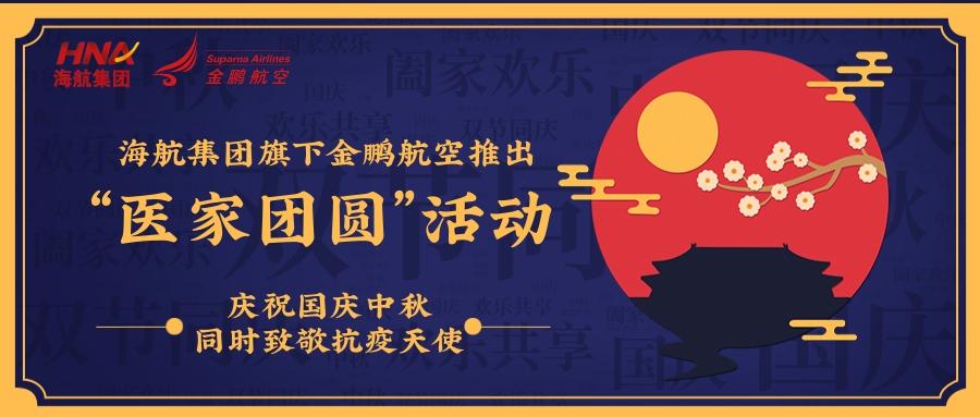 """金鹏航空推出""""医家团圆""""双节专享机票 致敬抗疫天使"""