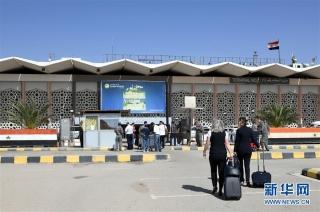 叙利亚大马士革国际机场恢复商业航班运营