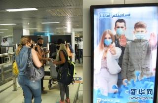 10月1日,乘客抵达叙利亚首都大马士革国际机场。 因新冠疫情关闭数月后,叙利亚首都大马士革国际机场当日恢复商业航班运营。 新华社发(阿马尔·萨法尔贾拉尼摄)