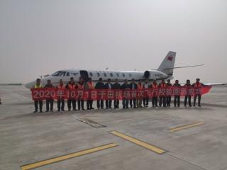于田万方机场圆满完成首次飞行校验工作