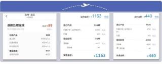 买机票输错一个字被扣费867元:航空公司违规