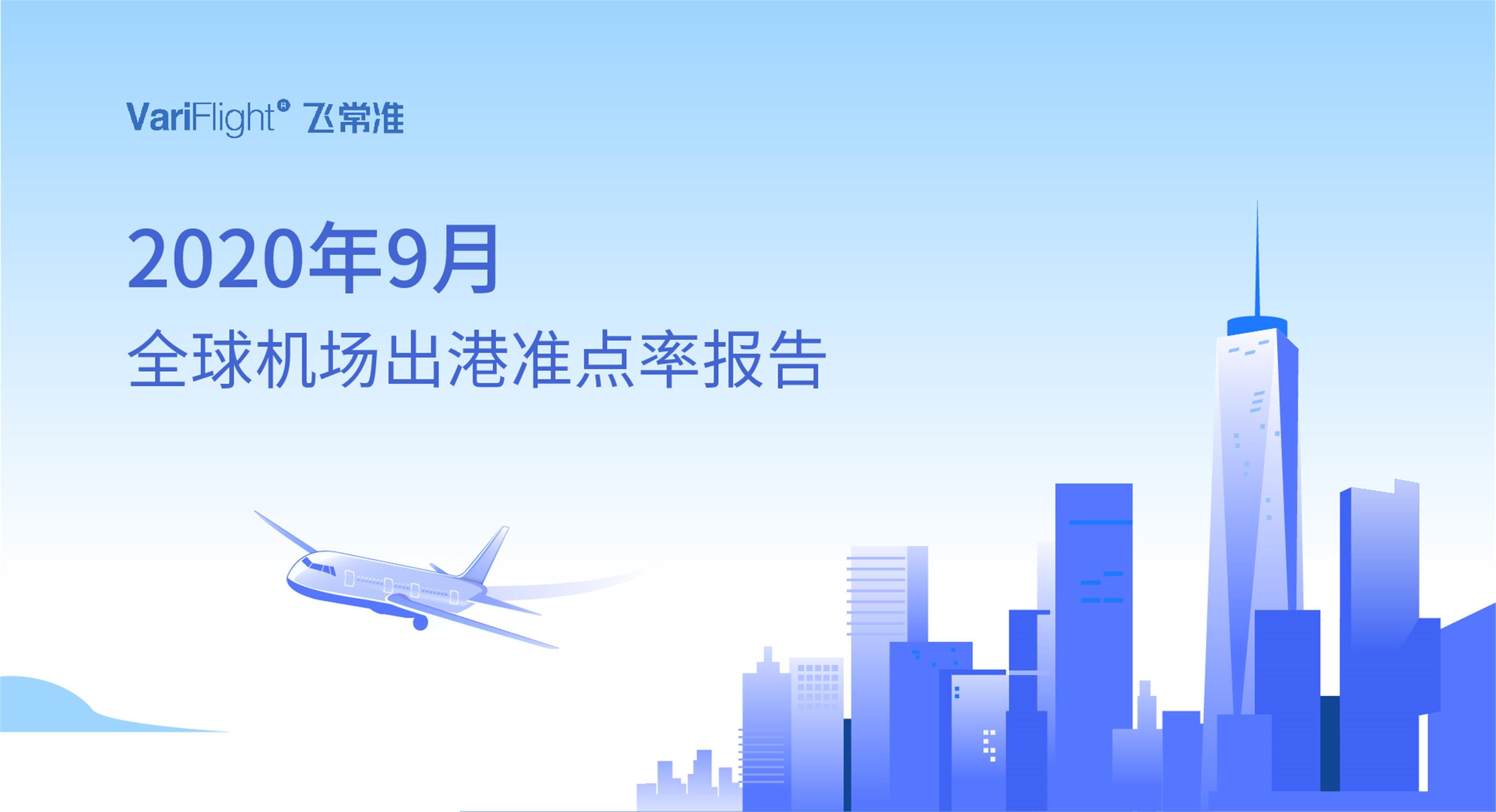 9月中国机场航班量居全球之首 航班量同比恢复超9成