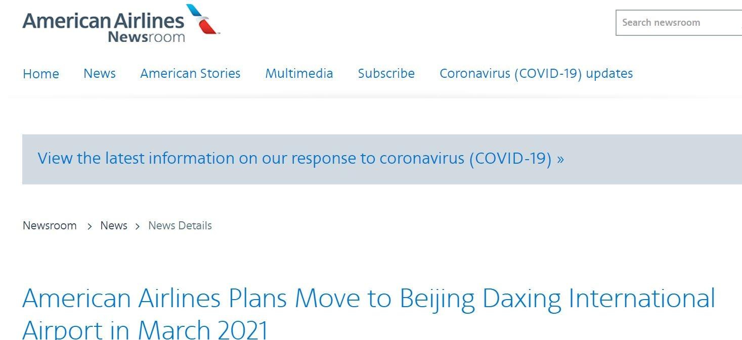 美国航空北京航线明年3月起将搬至大兴机场