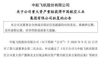 中航飞机:重大资产重组获航空工业批复