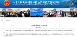 驻符拉迪沃斯托克总领馆提醒中国公民谨防包机虚假信息