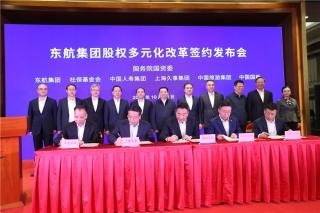 引资310亿!东航集团正式实施股权多元化改革