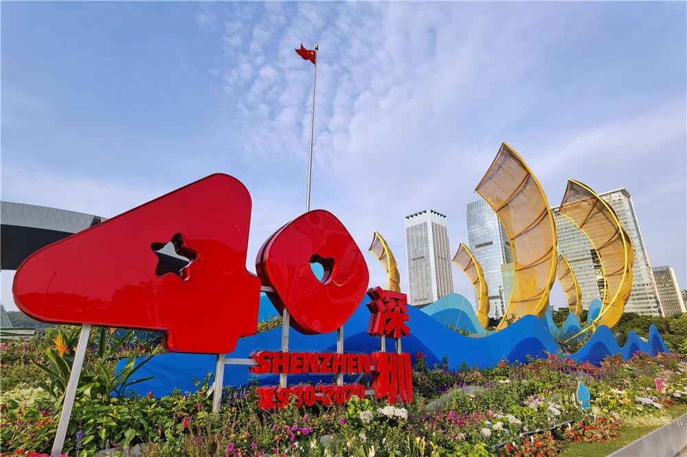 深圳市民中心广场(10月12日摄)。新华社记者
