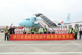 长龙航空开展2020年非法干扰应急处置演练