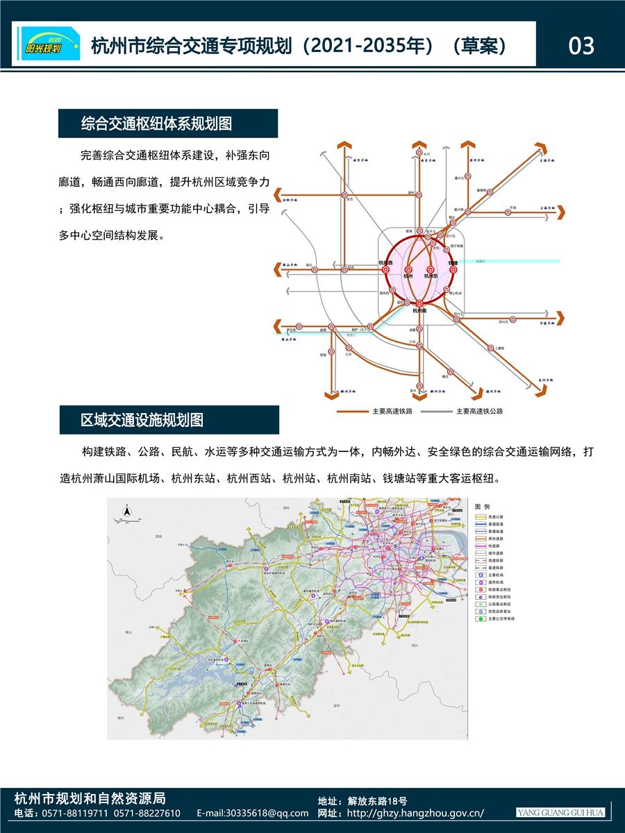 杭州和全国主要城市群有望实现5
