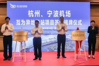 杭州宁波两场互为异地货站项目落成