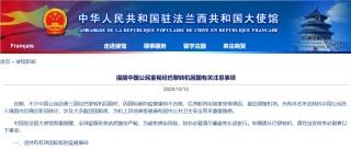 中国驻法国使馆提醒:在巴黎转机须持有效国际版防疫健康码