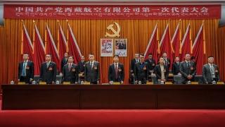 中共西藏航空有限公司第一次代表大会召开