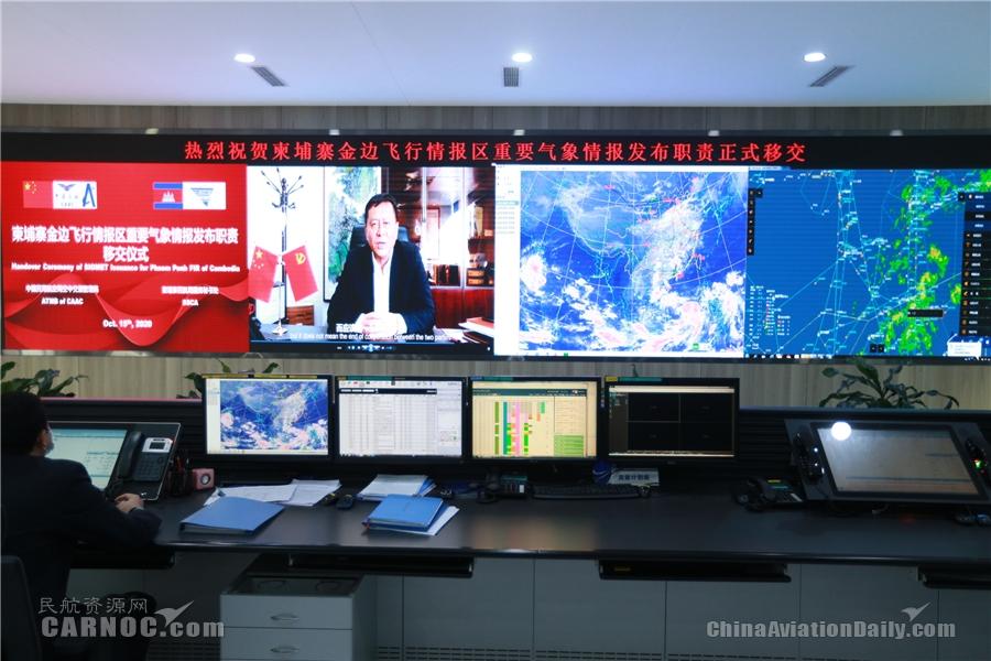 中柬金边飞行情报区重要气象情报移交