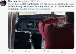 遭遇冰雹后风挡裂纹 美联航客机紧急返航 乘客:当时非常颠簸