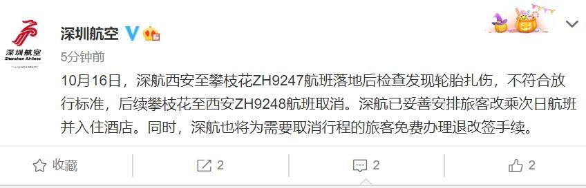 深航:ZH9247航班系轮胎扎伤 后续航班取消