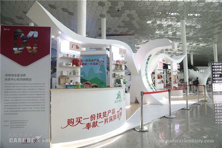 深圳交通运输行业首家扶贫消费中心亮相深圳机场