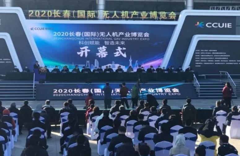 2020长春(国际)无人机产业博览会开幕
