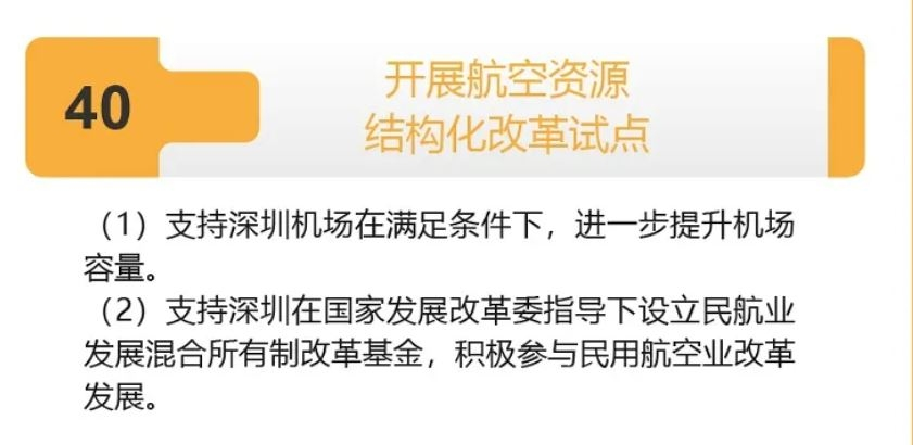《深圳建设中国特色社会主义先行示范区综合改革试点实施方案(2020-2025年)》