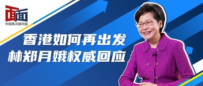 林郑月娥:巩固提升香港机场作为大湾区航空枢纽的地位