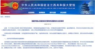 驻法国使馆提醒中国公民经巴黎转机回国有关注意事项