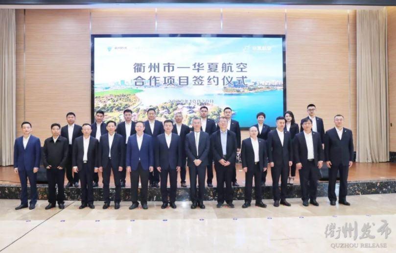 衢州市与华夏航空签约合作项目!成立衢州航空有限公司