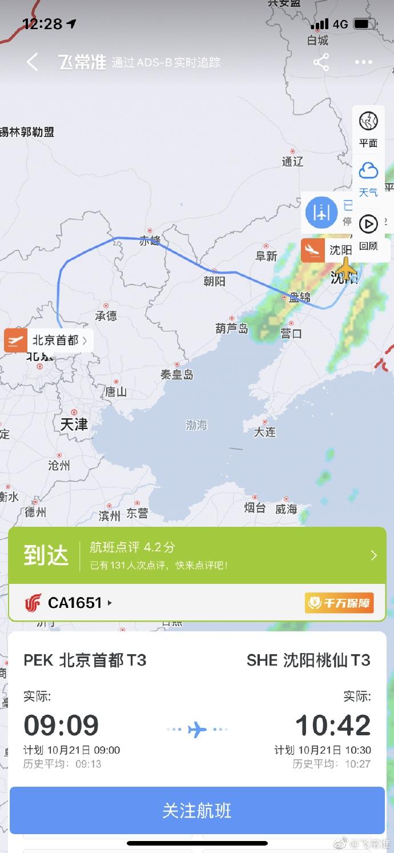 图片 国航北京飞沈阳航班返航消息不实