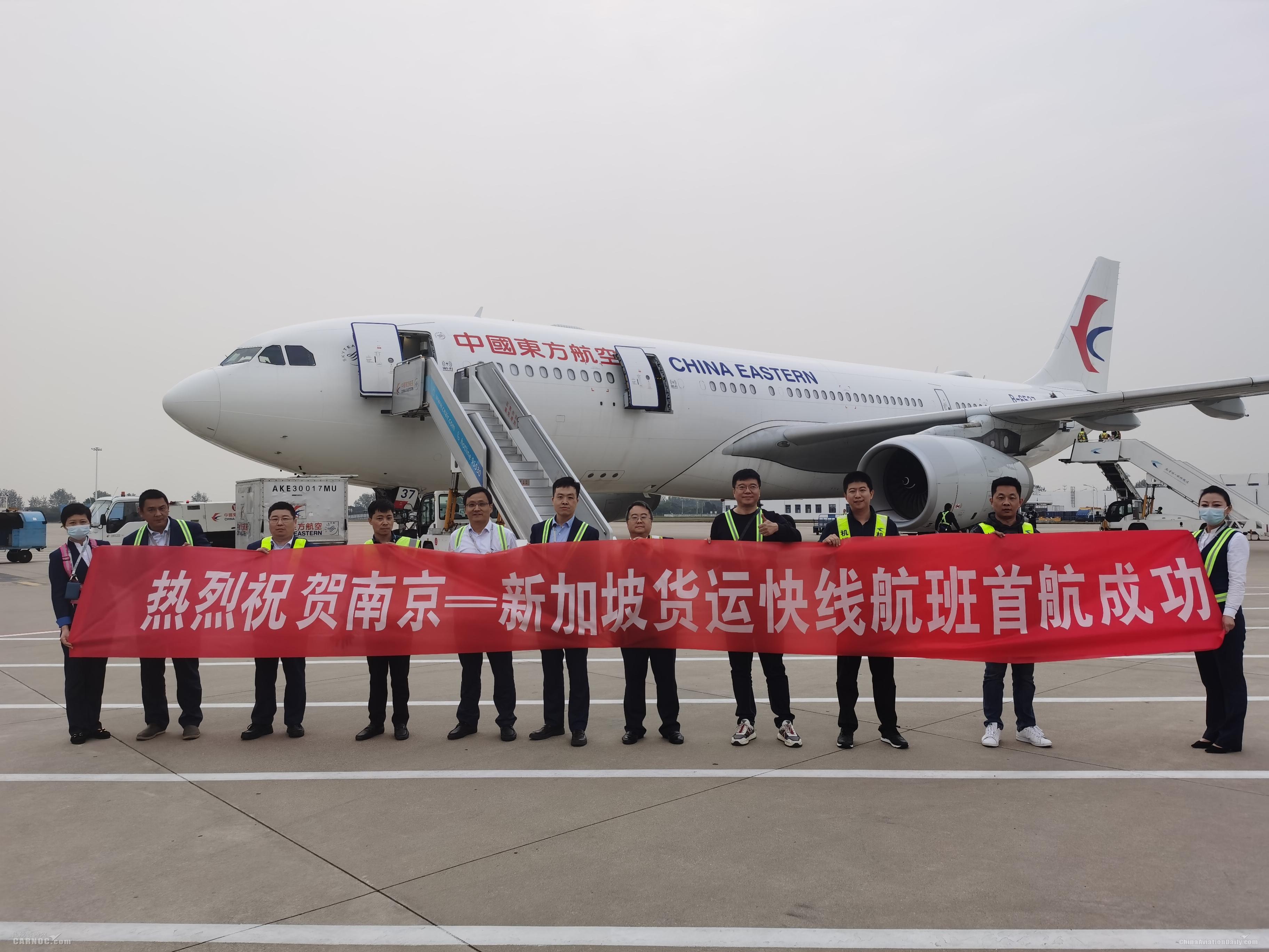 南京禄口国际机场新增多条国际(地区)货运航班