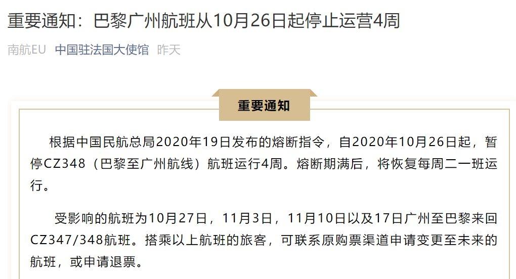 被熔断!巴黎飞广州航班从10月26日起停止运营4周