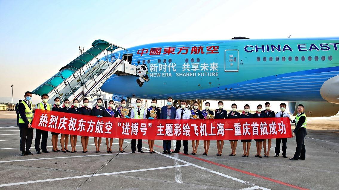 """东航全球首架主题彩绘飞机""""进博号""""首航重庆"""