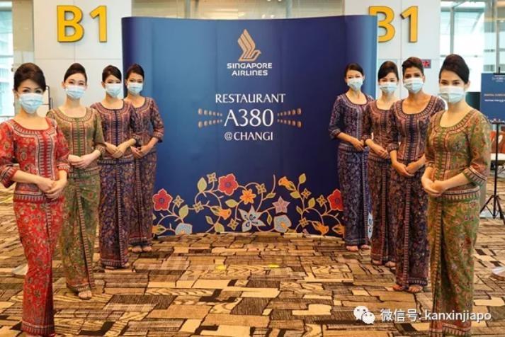新航A380餐厅正式营业,体验在飞机套房约会
