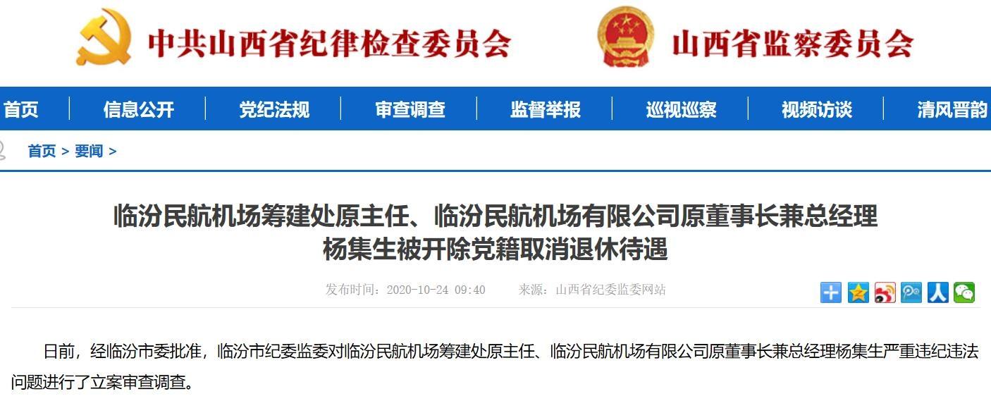 临汾民航机场有限公司原董事长兼总经理杨集生被开除党籍取消退休待遇