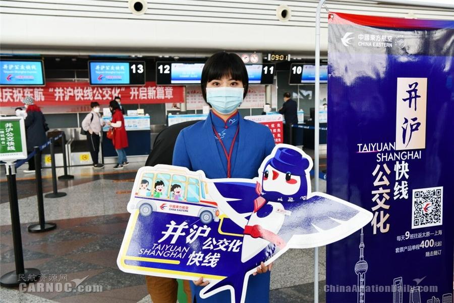 图片 整点或半点起飞 东航太原―上海航线开启公交