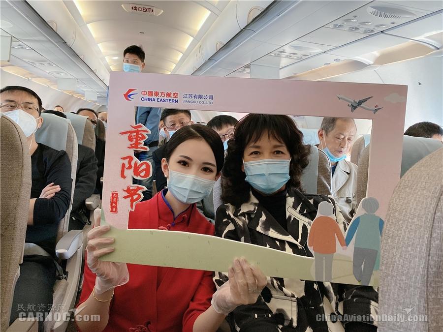 东航江苏开展机上重阳节主题活动