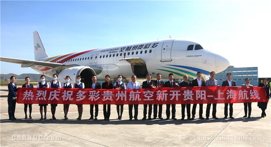 多彩贵州航空开通贵阳-上海等三条航线