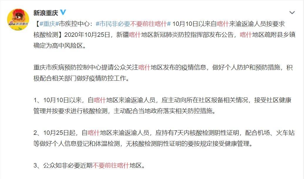 来源:重庆发布