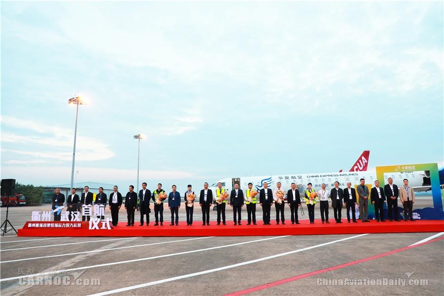 首架驻场飞机投入运营 华夏航空助力浙江衢州民航提档升级
