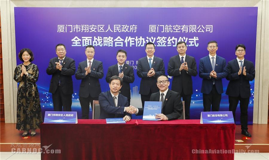 厦门航空与翔安区政府签署全面战略合作协议
