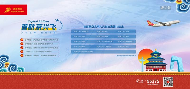 """首都航空推出北京大兴系列产品 全力打造""""首航京兴飞""""航线品牌"""
