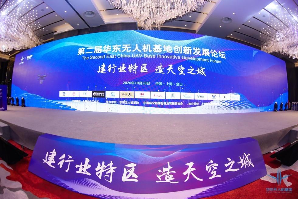 第二届华东无人机基地创新发展论坛在上海金山召开